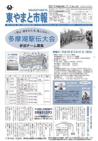 東やまと市報 平成29年11月1日号