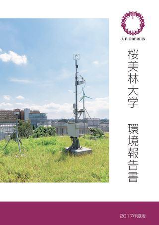 桜美林大学 環境報告書 2017年度版