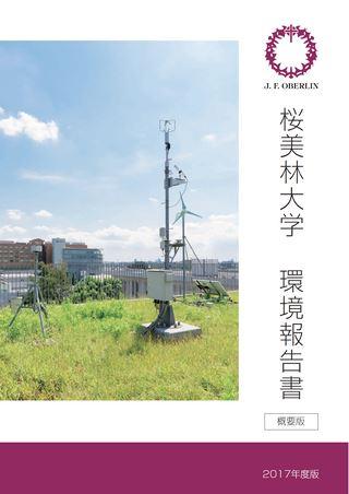 桜美林大学 環境報告書 2017年度版 [概要版]