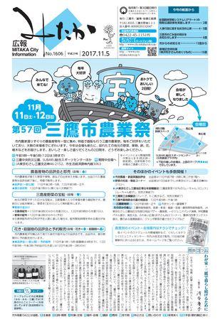 広報みたか 平成29年11月5日号