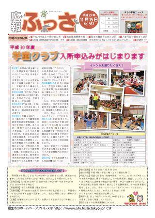 広報ふっさ 平成29年11月15日号