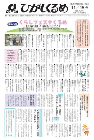 広報ひがしくるめ 平成29年11月15日号
