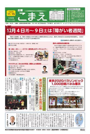 広報こまえ 平成29年11月15日号