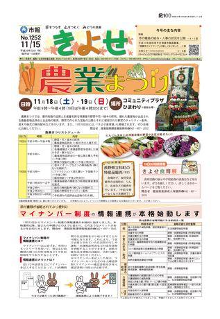 市報きよせ 平成29年11月15日号