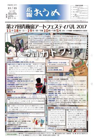広報おうめ 平成29年11月15日号