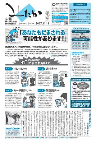 広報みたか 平成29年11月19日号