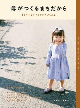 まちだ子育てブランドブック vol.2