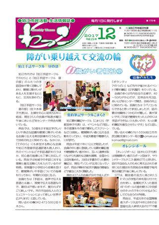 狛江市民活動・生活情報誌 わっこ 平成29年12月号