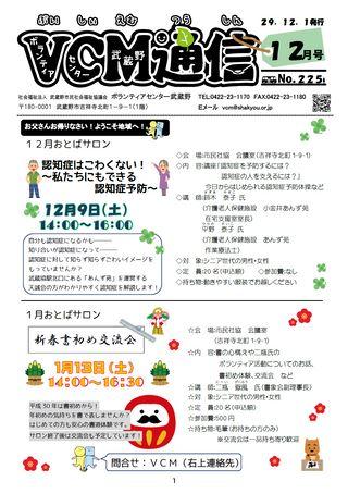 ボランティアセンター武蔵野 VCM通信 平成29年12月号