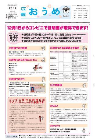 広報おうめ 平成29年12月1日号