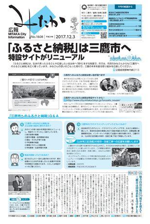 広報みたか 平成29年12月3日号
