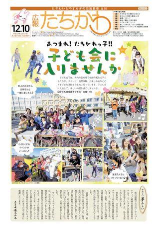 広報たちかわ 平成29年12月10日号