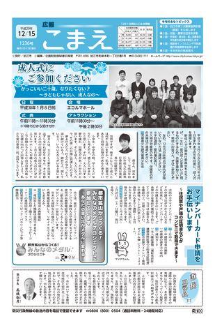 広報こまえ 平成29年12月15日号