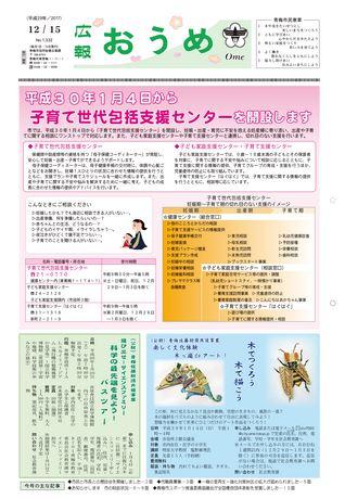 広報おうめ 平成29年12月15日号