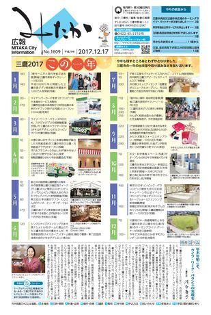 広報みたか 平成29年12月17日号