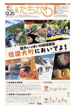 広報たちかわ 平成29年12月25日号