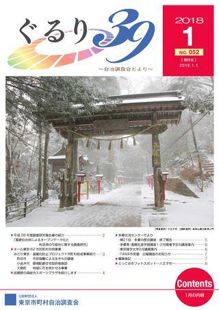 ぐるり39~自治調査会だより~ 2018年1月号(No.052)