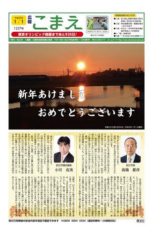広報こまえ 平成30年1月1日号