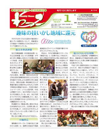 狛江市民活動・生活情報誌 わっこ 平成30年1月号