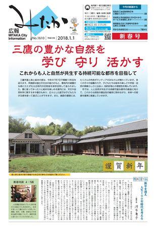 広報みたか 平成30年1月1日号