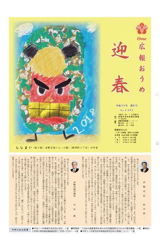 広報おうめ 平成30年1月1日号