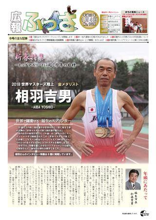 広報ふっさ 平成31年1月4日号