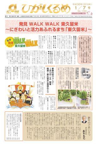 広報ひがしくるめ 平成30年1月7日号