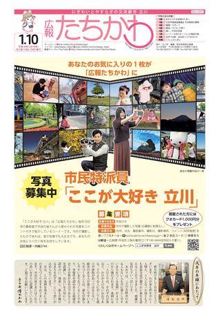 広報たちかわ 平成30年1月10日号