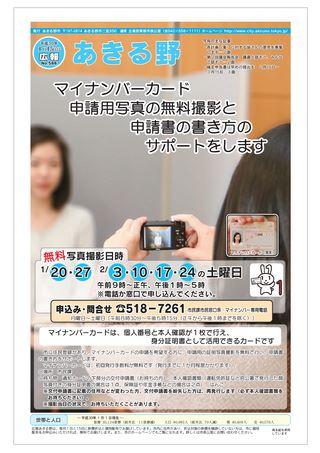 広報あきる野 平成30年1月15日号