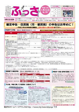 広報ふっさ 平成30年1月15日号