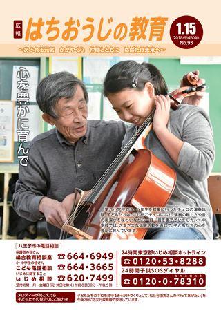 広報はちおうじ 平成30年1月15日号 特集号「はちおうじの教育93号」
