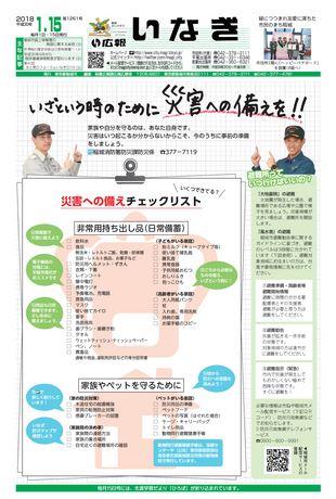 広報いなぎ 平成30年1月15日号