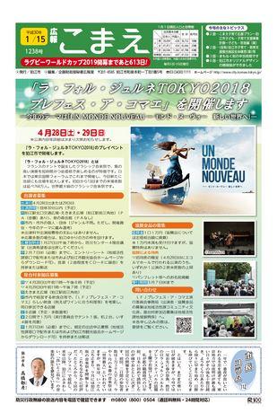広報こまえ 平成30年1月15日号