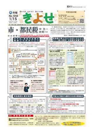 市報きよせ 平成30年1月15日号
