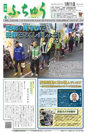 広報ふちゅう 平成30年1月11日号