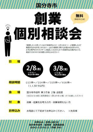 国分寺市 創業個別相談会(2月~3月)