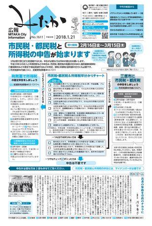 広報みたか 平成30年1月21日号