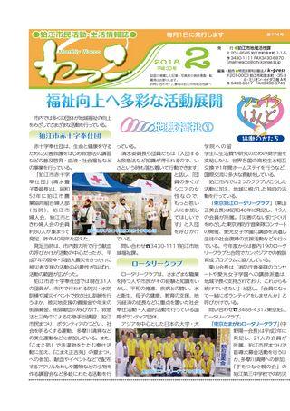 狛江市民活動・生活情報誌 わっこ 平成30年2月号