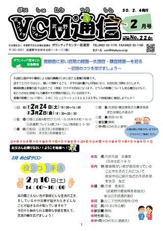 ボランティアセンター武蔵野 VCM通信 平成30年2月号