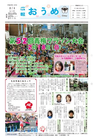 広報おうめ 平成30年2月1日号
