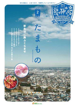 たまもの Vol.121 2018年2月20日発行