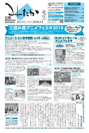 広報みたか 平成30年2月4日号