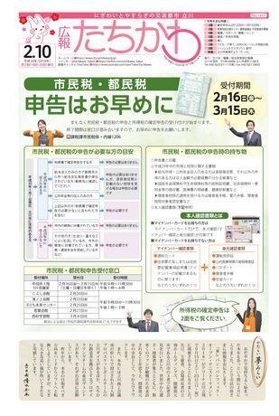 広報たちかわ 平成30年2月10日号