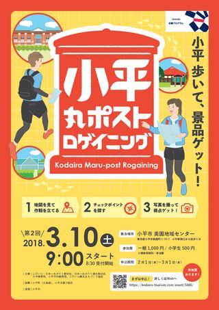 【3月10日】第2回小平丸ポストロゲイニング