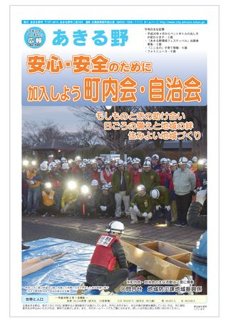 広報あきる野 平成30年2月15日号