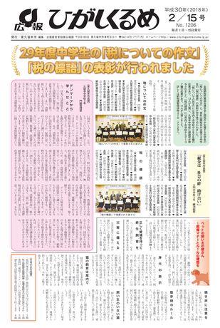 広報ひがしくるめ 平成30年2月15日号