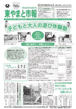 東やまと市報 平成30年2月15日号