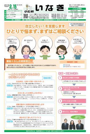 広報いなぎ 平成30年2月15日号
