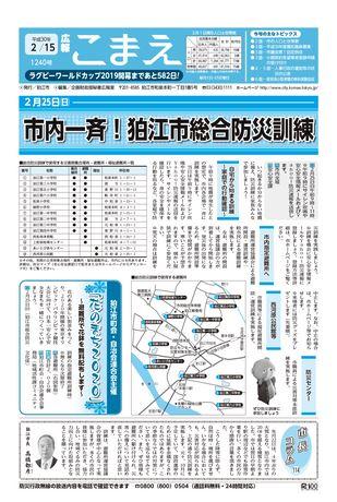 広報こまえ 平成30年2月15日号