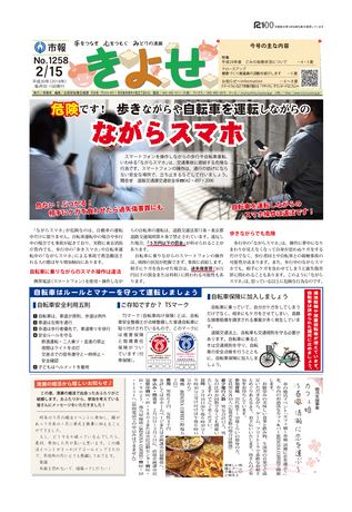 市報きよせ 平成30年2月15日号